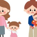 同じくらいの歳の子供がいる姉との関係がうまくいかない…上手に付き合う3つの方法